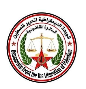 الدائرة القانونية في «الديمقراطية» تثمن رفض مفوضية حقوق الإنسان تصنيف مؤسسات فلسطينية كمنظمات إرهابية