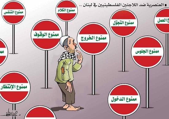 العنصرية ضد اللاجئين الفلسطينيين في لبنان