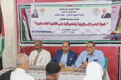 ندوة سياسيّة في مُخيّم الشاطئ تناقش