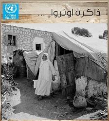 لاجئة من فلسطين أمام مأواها ( أوائل الخمسينيات ) في مخيم عين الحلوة، لبنان