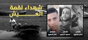 «الديمقراطية»: لا مبرر لإطلاق البحرية المصرية النار صوب الصيادين الفلسطينيين