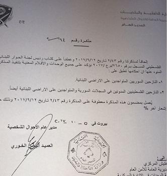 تعميم لبناني جديد يقضي بتسهيل تنفيذ وثائق الزواج والولادة العائدة للفلسطينيين السوريين