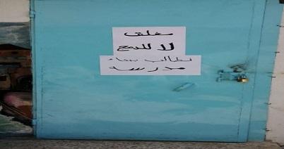 إغلاق مكتب مدير مخيم البداوي في لبنان