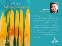 قراءة ثقافية في (هتافات حنجرة حالمة) للشاعر الفلسطيني محمد علوش