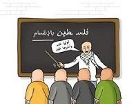 فلسطين بالإنقسام