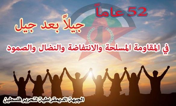 انطلاقة الجبهة الديمقراطية لتحرير فلسطين 52