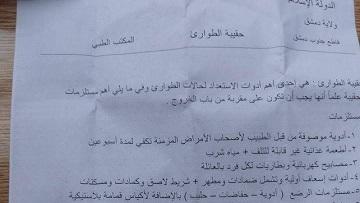 مخيّم اليرموك: