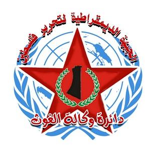 دائرة وكالة الغوث في «الديمقراطية» تدعو الى الاستجابة للمواقف الشعبية وترحيل شمالي