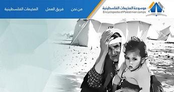 موسوعة المخيمات الفلسطينية.. موقع إلكتروني يروي تاريخ المخيمات