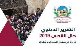 حال القدس 2019
