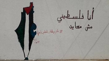 الشباب الفلسطيني في مخيّمات لبنان يردّون على