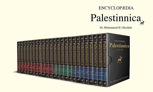 «موسوعة فلسطين» الأكاديمية العالمية في جامعة السوربون بأبوظبي