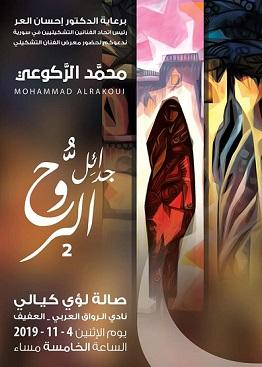 معرض جدائل الروح للفنان الفلسطيني محمد الركوعي
