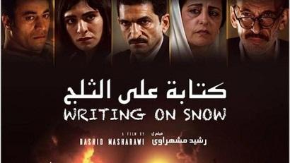 انطلاق عروض الفيلم الفلسطيني