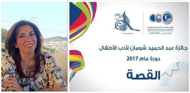 كاتبة فلسطينية تحصد الجائزة الثانية من جائزة