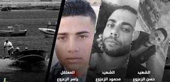 غضب فلسطيني بعد استشهاد صيادين شقيقين برصاص مصري قبالة رفح
