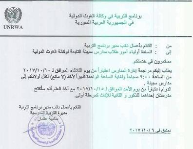 الأونروا تعيد افتتاح مدرستين للمرحلة الأولى في بلدة السبينة بريف دمشق
