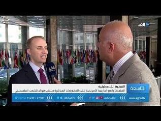 الخارجية الأمريكية: وقف تمويل