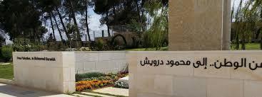 أمسية للشاعرين ماجد أبو غوش وأسامة ملحم في متحف درويش