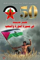 الانطلاقة المجيدة للجبهة الديمقراطية لتحرير فلسطين فجر جديد في تاريخ الثورة والشعب والوطن