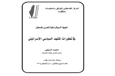 كراس جديد لـ«ملف» بعنوان «في تطورات المشهد السياسي الفلسطيني»