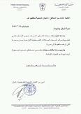 فلسطينيو سورية في لبنان: الدعوة للعودة إلى سورية غير مفهومة ومبررة وتثير الكثير من علامات الاستفهام