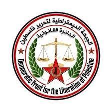 الدائرة القانونية في الجبهة الديمقراطية لتحرير فلسطين تثمن مذكرة الأمين العام للأمم المتحدة بعنوان