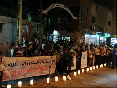 وقفات تضامنية مع ضحايا تفجير بيروت وإضاءة شموع في مخيمات الفلسطينيين بلبنان