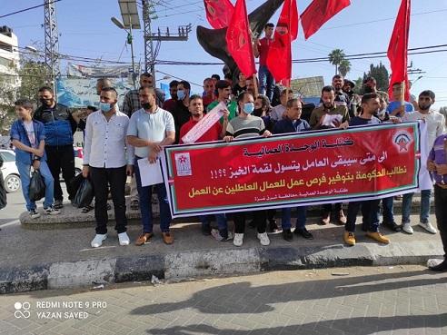 بمناسبة الأول من أيار.. الوحدة العمالية بفرع الدرج تنظم وقفة عمالية وسط غزة تدعو لتأمين مقومات الصمود للعمال