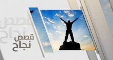 الكفيف بلال أبو مصطفى: عزيمة وإرادة تصنعان نجاح وفرحة
