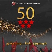 الذكرى ال50 لانطلاقة الجبهة الديمقراطية لتحرير فلسطين