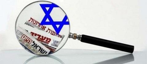 أضواء على الصحافة الإسرائيلية 2020-7-1