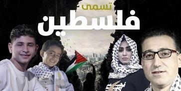 """حفل فني مشترك تحت عنوان """"صارت تسمى فلسطين """" !"""