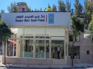 فلسطينيون يشتكون سوء معاملة بنك بيمو فرع جرمانا