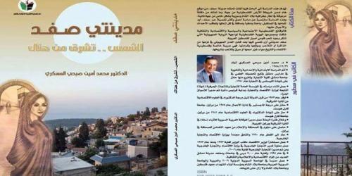 مدينتي صفد… كتاب يوثق لصور من الذاكرة الشعبية الفلسطينية