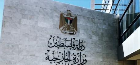 الخارجية الفلسطينية: حملة ممنهجة ضد القيادة والدولة والمفاوضات تقودها الحكومة الإسرائيلية