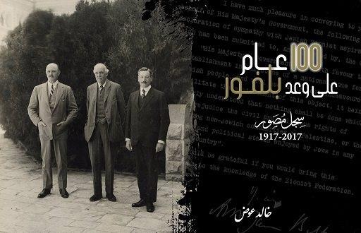إشهار كتاب 100 عام على وعد بلفور لخالد عوض