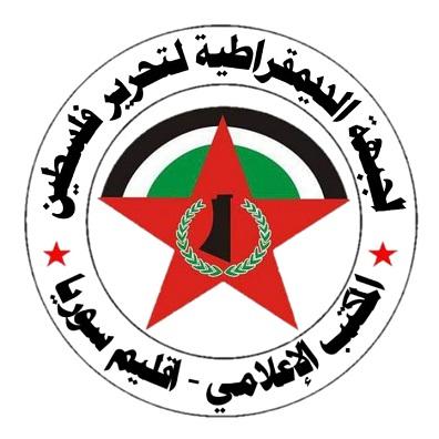 تتقدم الجبهة الديمقراطية لتحرير فلسطين / إقليم سوريا بأحر التعازي من ذوي الضحايا والشفاء العاجل للجرحى جراء الإنفجار الكبير في مرفأ العاصمة اللبنانية بيروت .