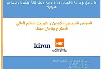 أكاديمية لبنان للتدريب والتطوير في صيدا تعلن عن دورات تدريب مجانية للشباب