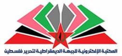 أطلقت دائرة الإعلام والتوثيق والنشر في الجبهة الديمقراطية لتحرير فلسطين منصة إلكترونية جديدة بعنوان «المكتبة الإلكترونية»، تختص بنشر إصدارات «الديمقراطية» على صفحاتها، بما يتيح للقراء الوصول إليها خلال لحظات، وإعتمادها كاملة.
