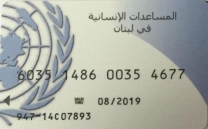 صرف المعونات الماليّة لفلسطينيي سوريا في لبنان