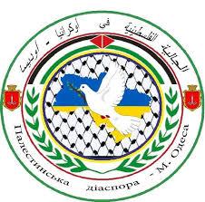 بيان صادر عن الائتلاف الفلسطيني بين الجاليات والمنظمات الاجتماعية الفلسطينية في اوكرانيا