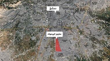 تضارب في تصريحات مسؤولي السلطة حول مصير إعادة إعمار مخيم اليرموك