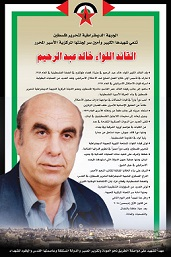 الديمقراطية تقيم مجلس عزاء للواء خالد عبدالرحيم في بلدته عنبتا