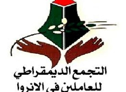 بمناسبة عيد المعلم : بيان التجمع الديمقراطي للعاملين في الأونروا في لبنان