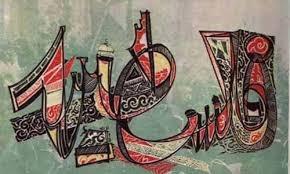 الأجناس الحكائية في السيرة الذاتية الفلسطينية