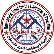 تقرير الـ (60) لدائرة المقاطعة في الجبهة الديمقراطية لتحرير فلسطين