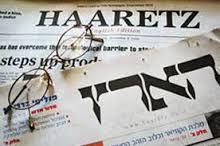 عناوين الصحف العبرية الصادرة اليوم الأربعاء الموافق 14/2/2018