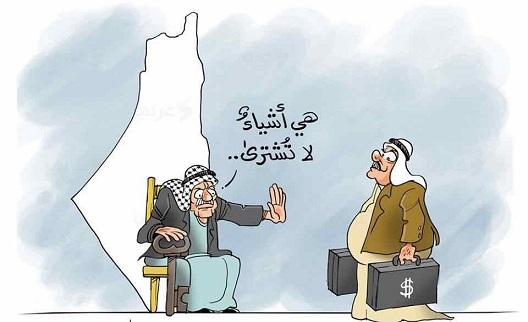 هي أشياء لا تشترى!!.. #فلسطين