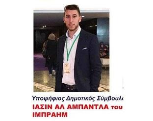 شابٌ فلسطيني يخوض الانتخابات البلدية في أثينا اليونانية